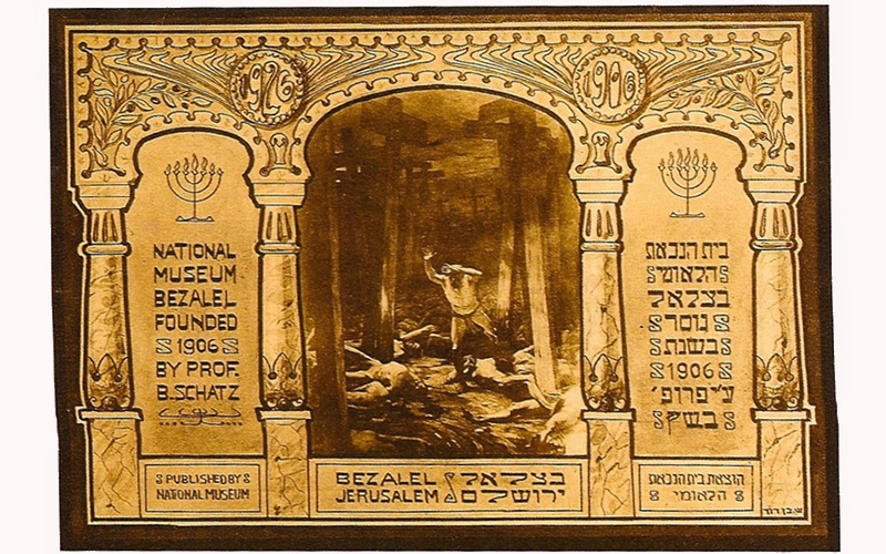 Postcard Shmuel Ben-David (1884–1927) Published in a postcard album by Yaakov Ben-Dov, 1926  Private Collection