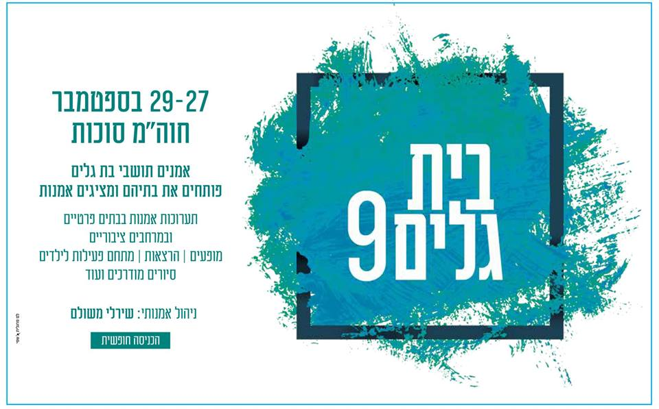 """Beit Galim 9"" Open House Festival, in Bat Galim, Haifa, on September 27-29, 2018."