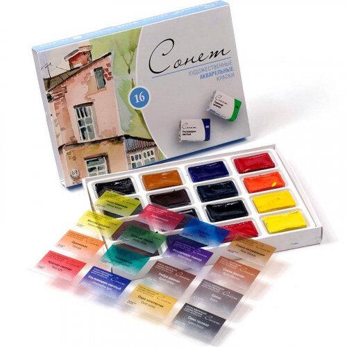 Акварельные краски СОНЕТ 16 цветов - Краски акварельные
