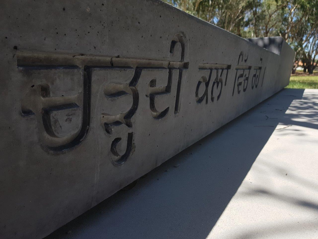 Node 2 (Theme: Australian Sikh Cremations) - 'Charhdhi Kalaa Vich Raho' in Gurmukhi script which translates into 'May you remain in eternal optimism'.