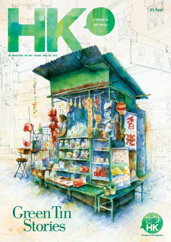 image credit:  HK Magazine