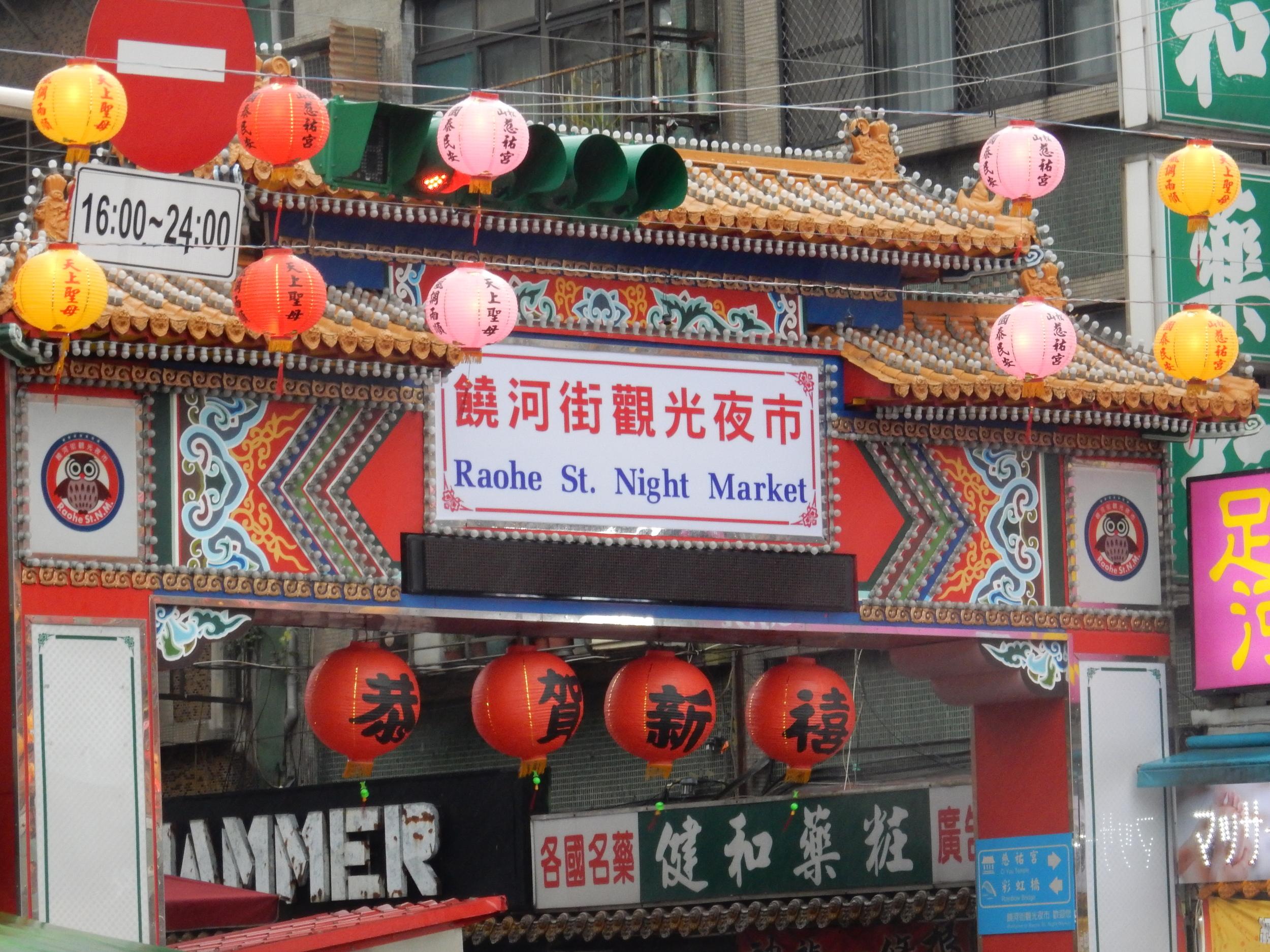 raohe market street arch