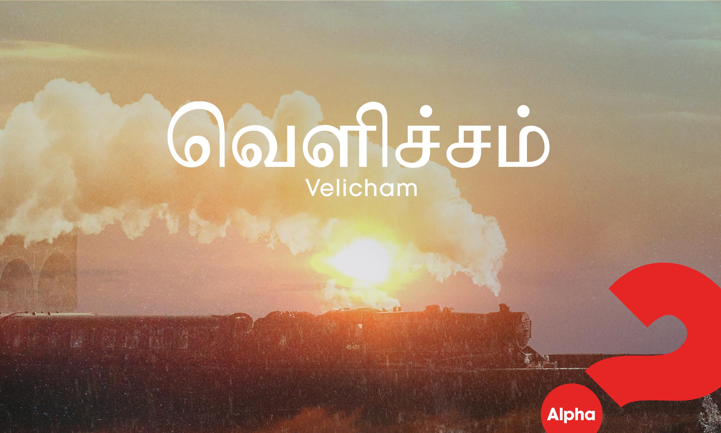 Velicham