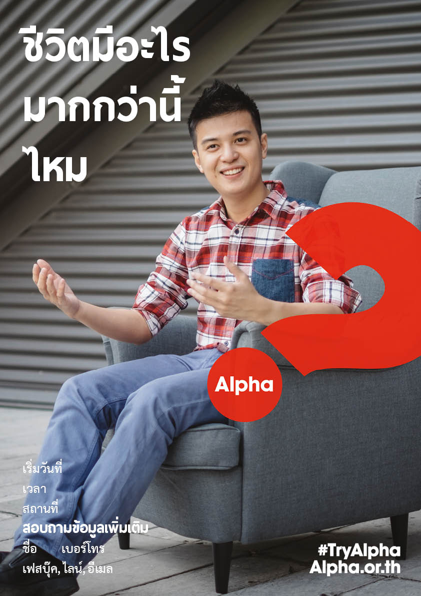 Alpha 2015_A3 Poster_Portrait_Th.jpg