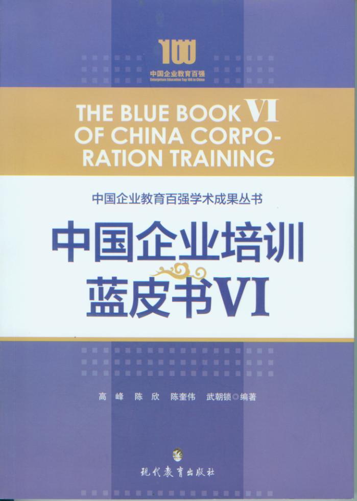 中國企業培訓藍皮書VI.jpg