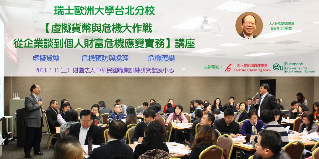 活動通-研討會表頭圖片-7講.jpg