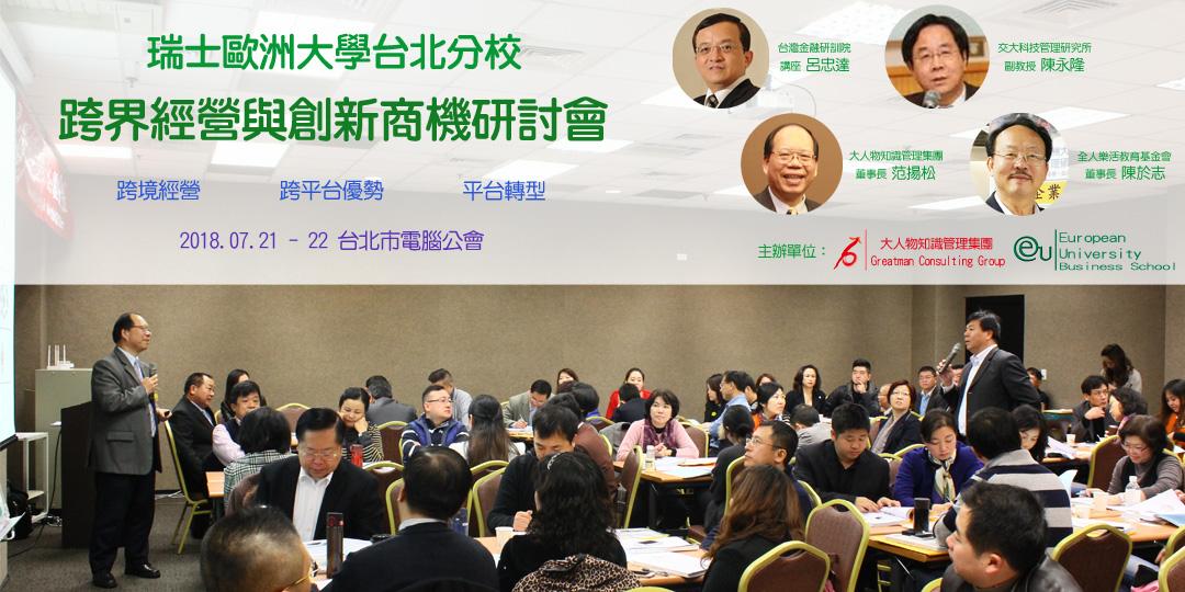 活動通-研討會表頭圖片-7研-4人.jpg