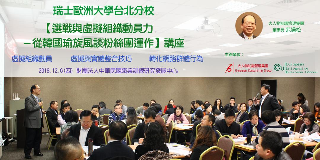 活動通-研討會表頭圖片-12講-2018.jpg