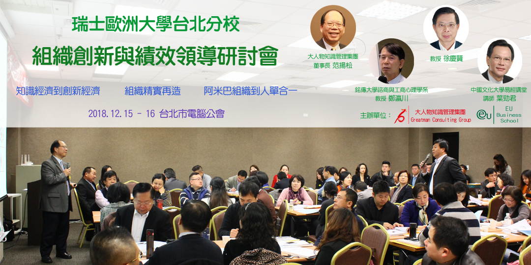 活動通-研討會表頭圖片-12研-2018.jpg