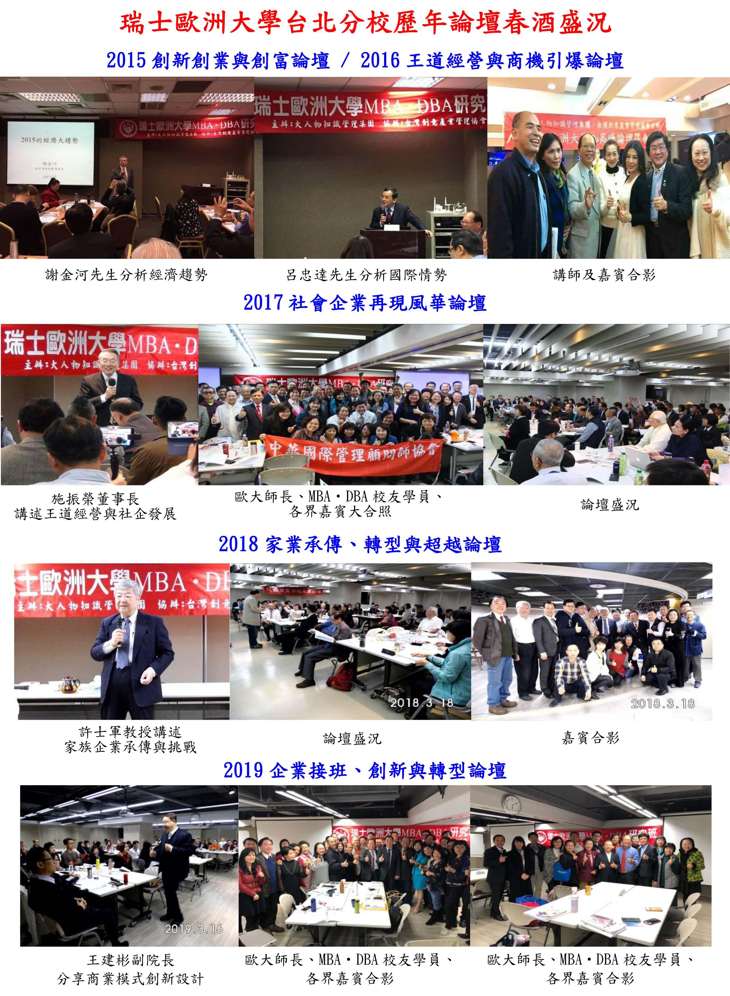 5 論壇2015-2019論壇年會照片1.jpg