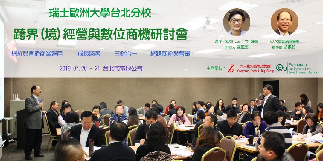 活動通-研討會表頭圖片-7研-2人.jpg