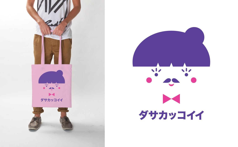 Dasa kakkoii  / Not cool, but cool (Japan)
