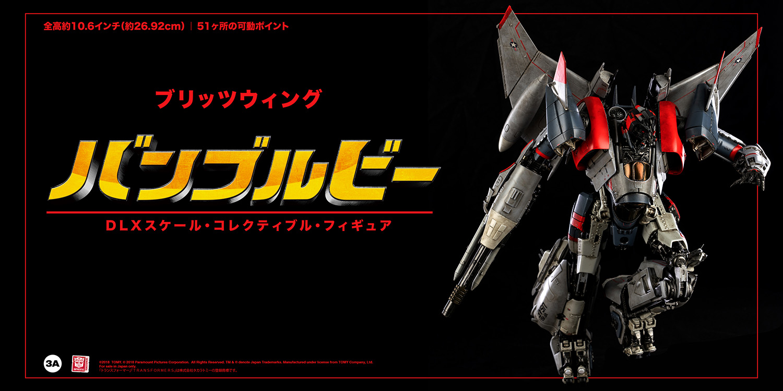 Blitzwing_DLX_JAP_24.jpg