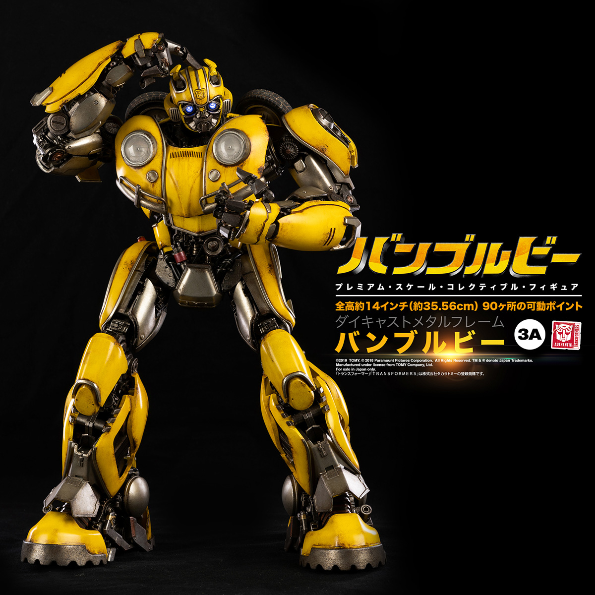 Bumblebee_JAP_PM_00096.jpg