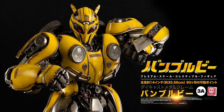 Bumblebee_JAP_PM_00144.jpg