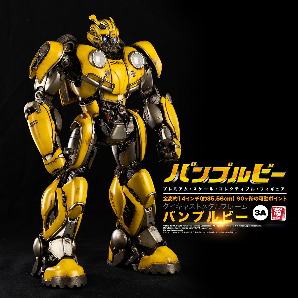 Bumblebee_JAP_PM_00203.jpg