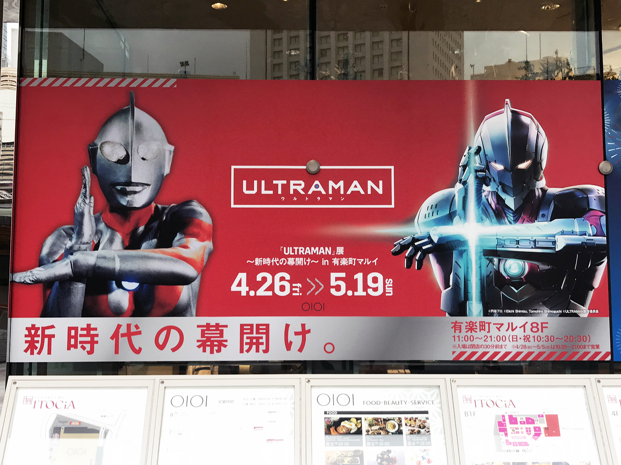 ultramanexhibit_01.jpg