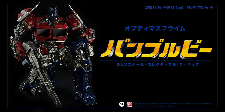 OP_DLX_JAP_6172.jpg