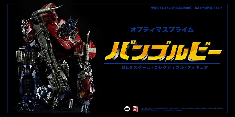 OP_DLX_JAP_6179.jpg