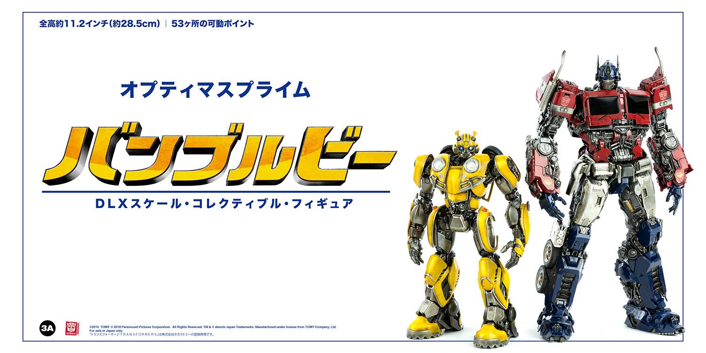 OP_DLX_JAP_6047.jpg