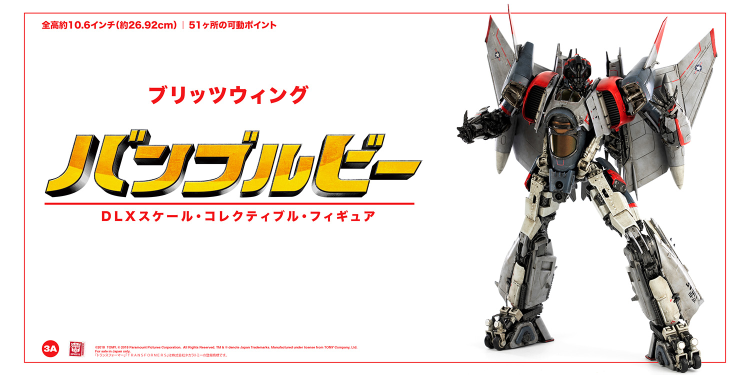 Blitzwing_DLX_JAP_white_01.jpg