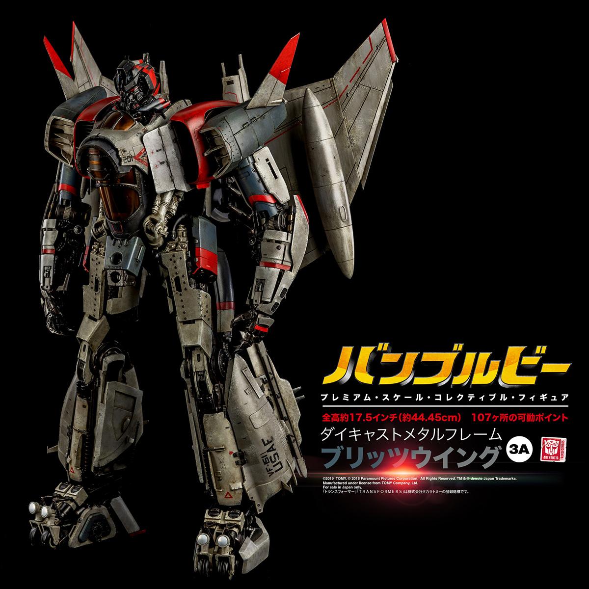 Blitzwing_PM_JAP_1101.jpg
