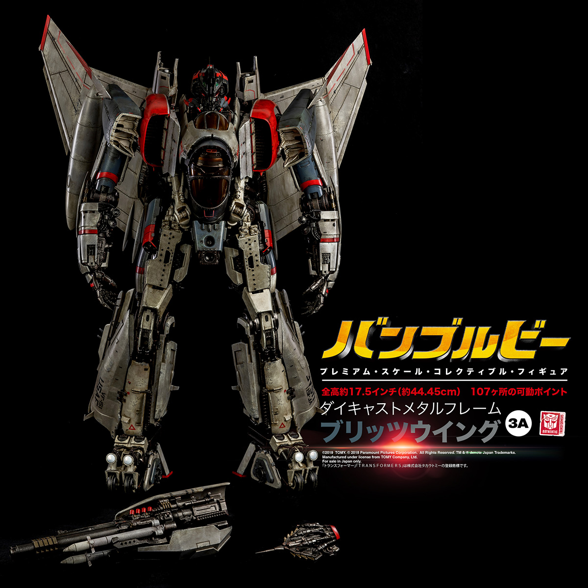 Blitzwing_PM_JAP_1134.jpg