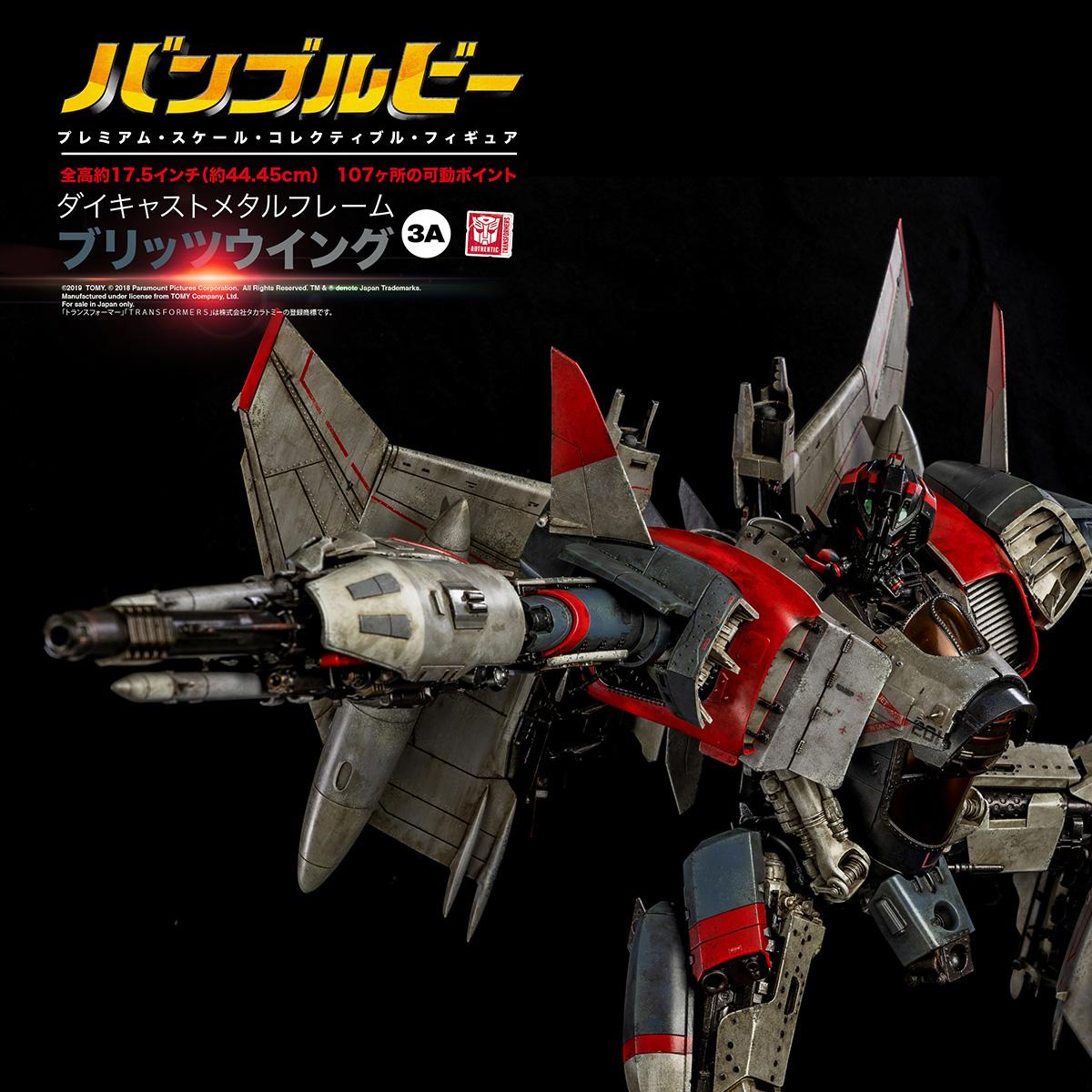 Blitzwing_PM_JAP_1146.jpg