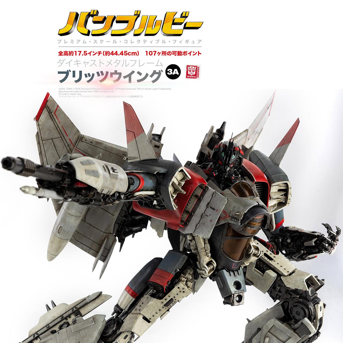 Blitzwing_PM_JAP_0986.jpg