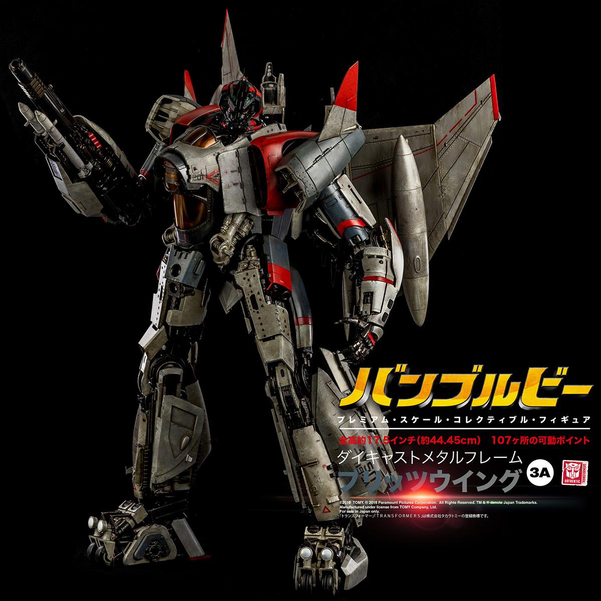 Blitzwing_PM_JAP_1028.jpg