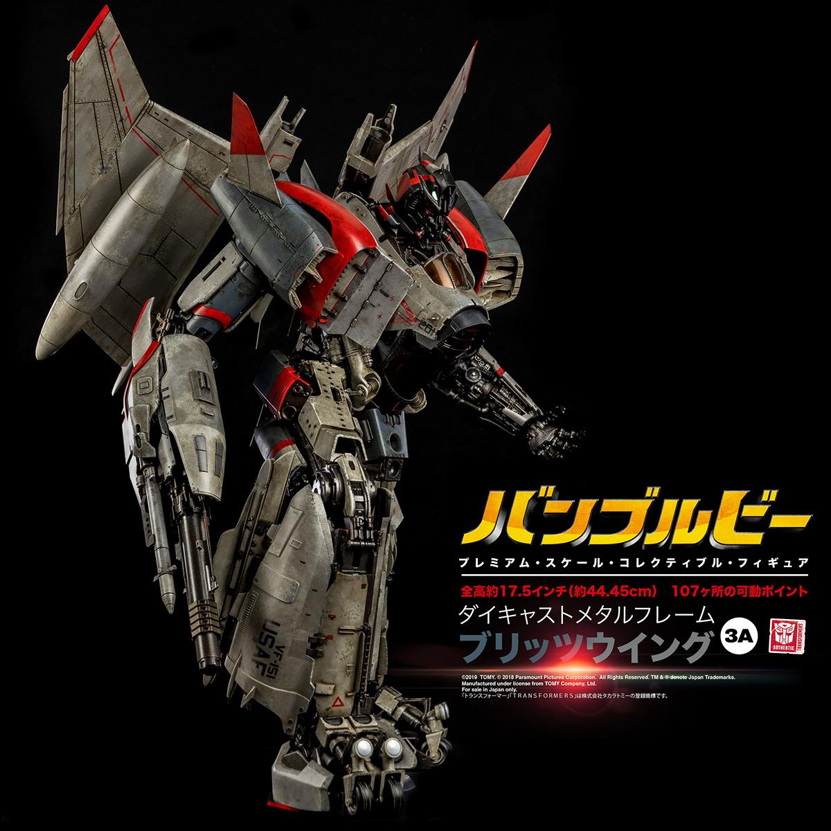 Blitzwing_PM_JAP_1050.jpg
