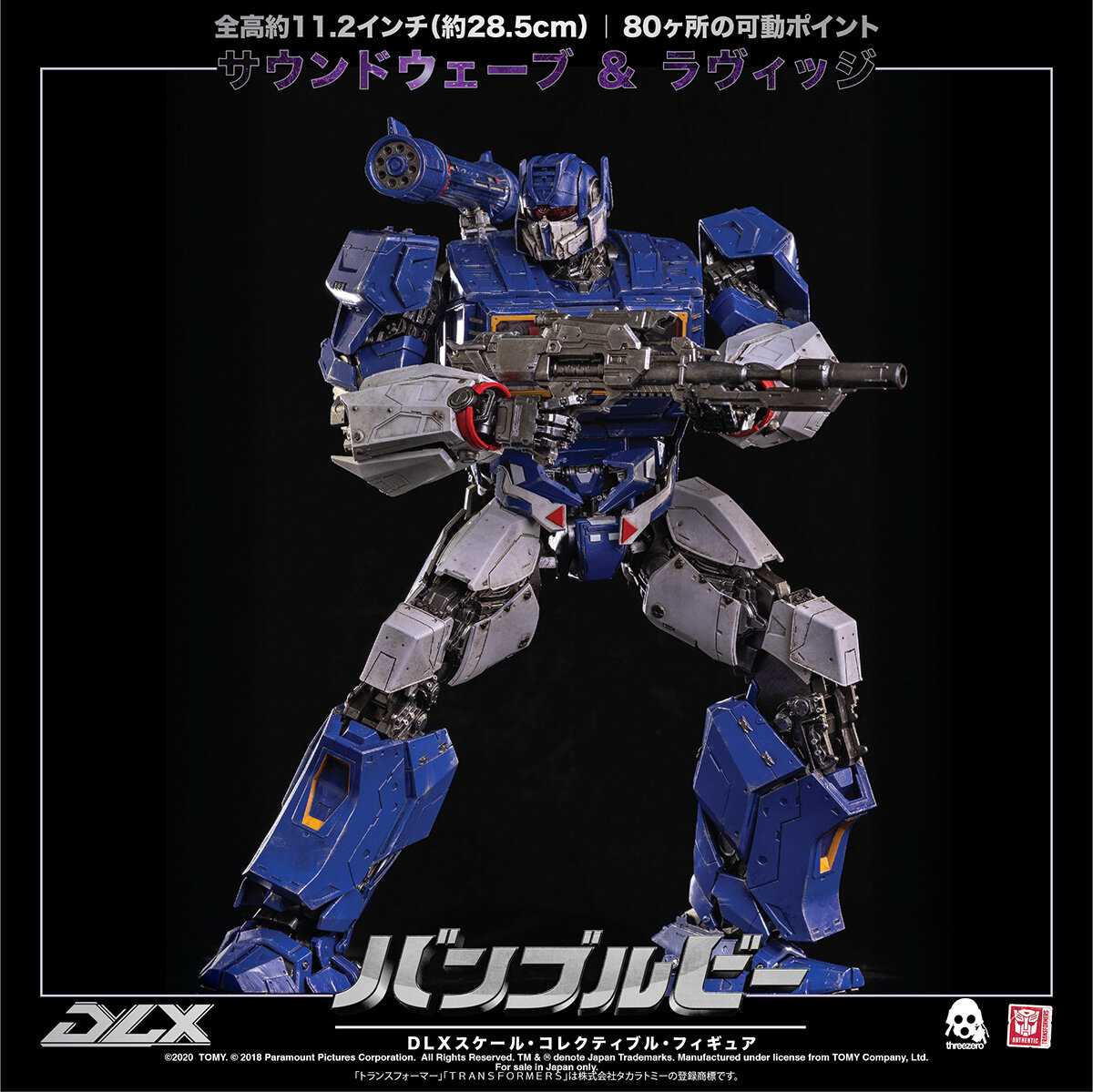 DLX_SW_JPN_B_T1_2029.jpg