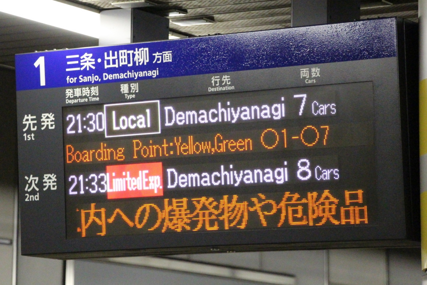 This sign, which rotates between Japanese and English, tells riders that the doors of the train will be on the yellow and green markers on the floor from circle 1 to circle 7.