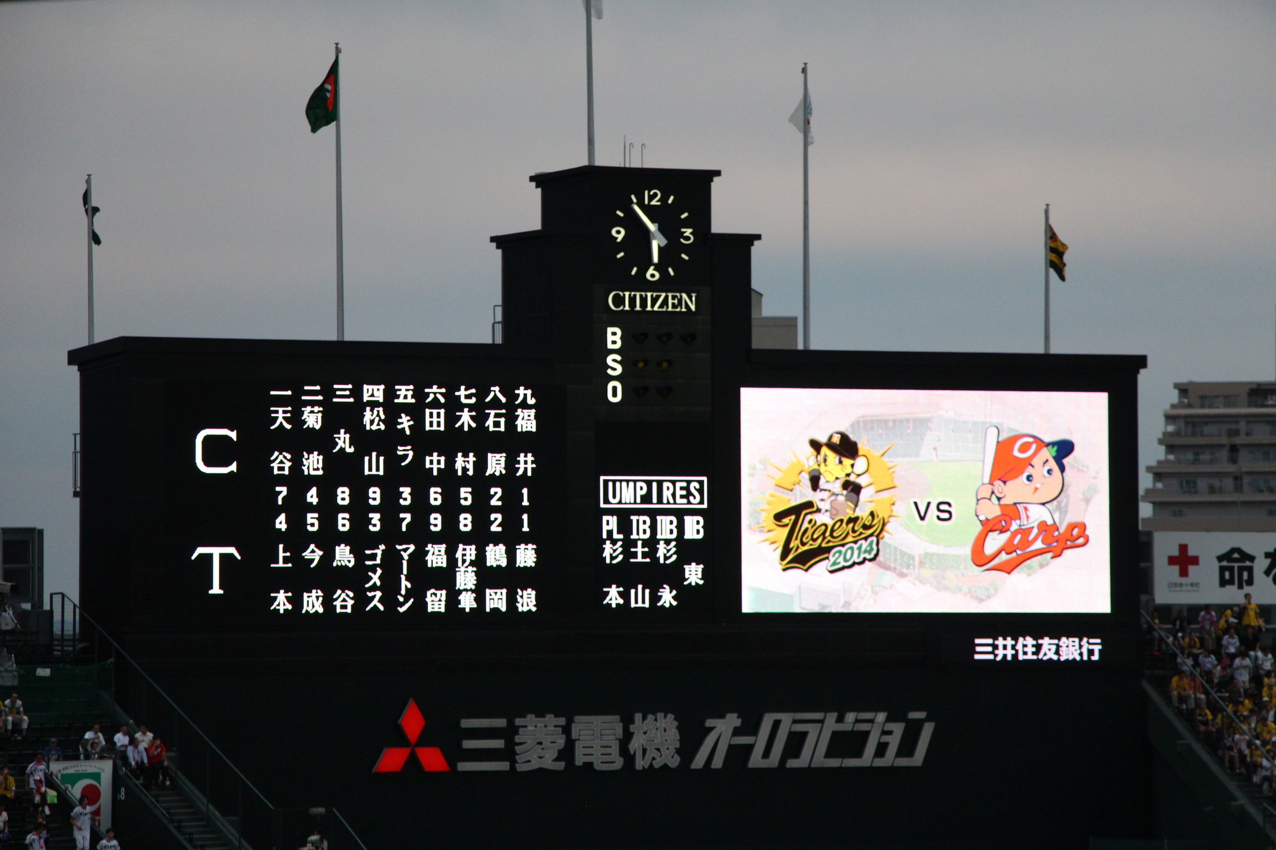 The scoreboard at the start of the game. The left board features the batting order for each team read left to right (Carp on top, Tigers on bottom) with the position indicated for each player. The use of IB, IIB, and IIIB for the umpire positions is the only use of roman numerals I've seen in Japan.