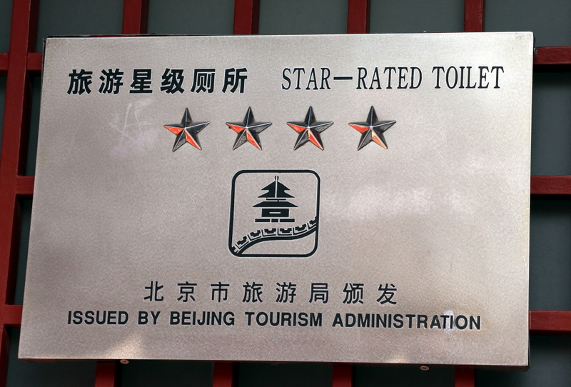 There are different levels of quality of Chinese toilets