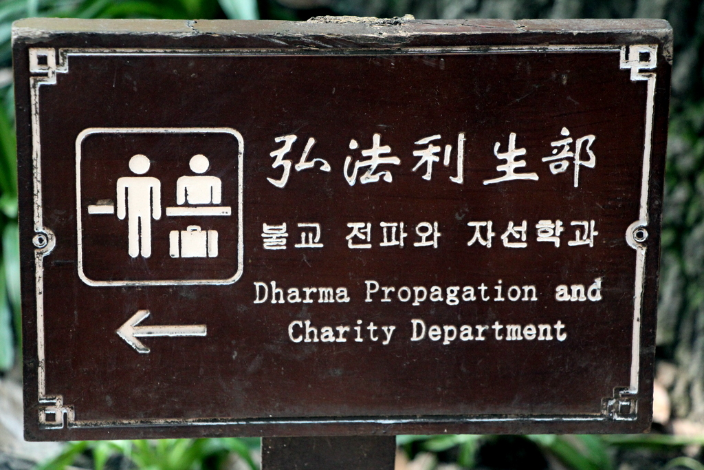 Chengdu: A sign at the Wenshu Monastary