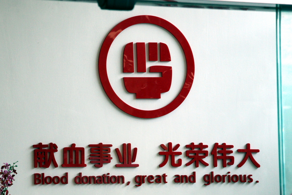 Chengdu: We've seen blood donation centers in public areas throughout China