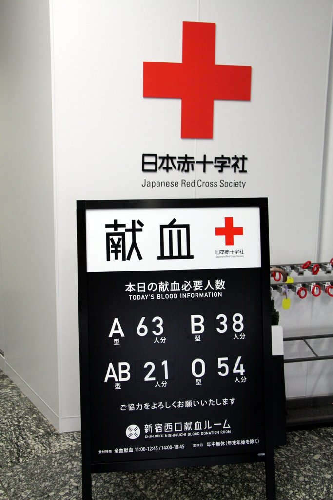 Tokyo: We saw many blood donation centers in Japan. This clinic kept track of how many people of each type had donated that day.
