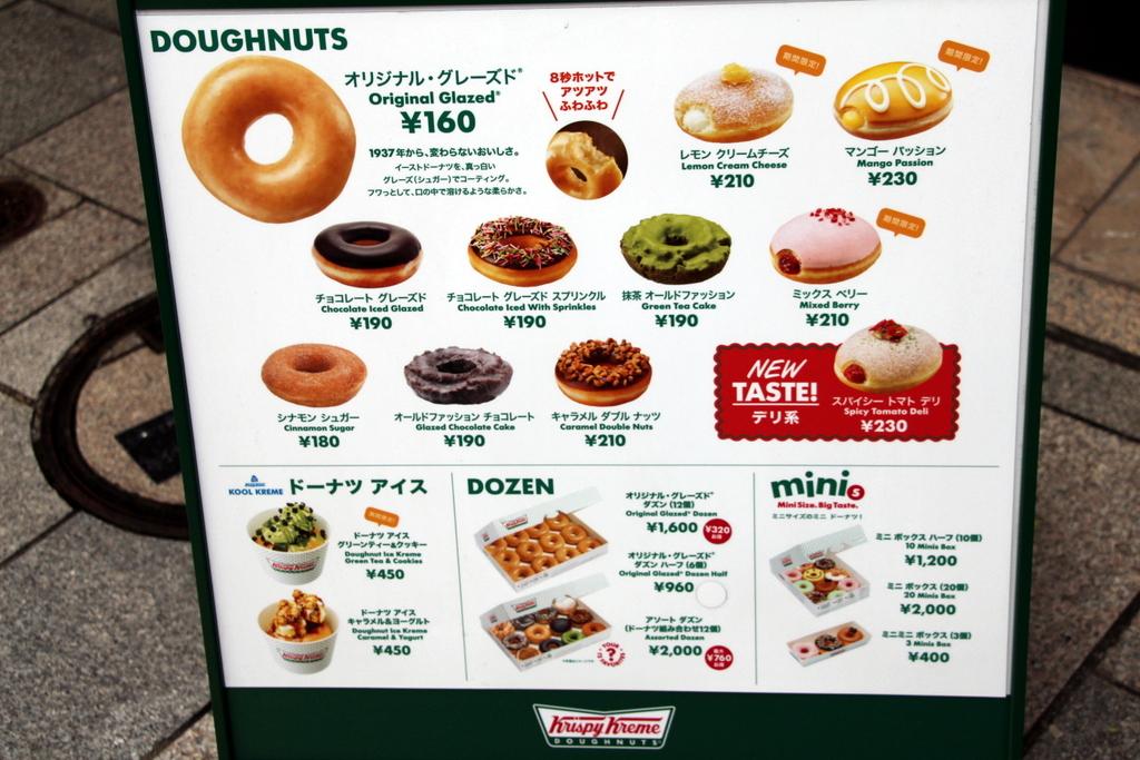 Tokyo: The Japanese Krispy Kreme doughnut menu for price and flavor comparison purposes