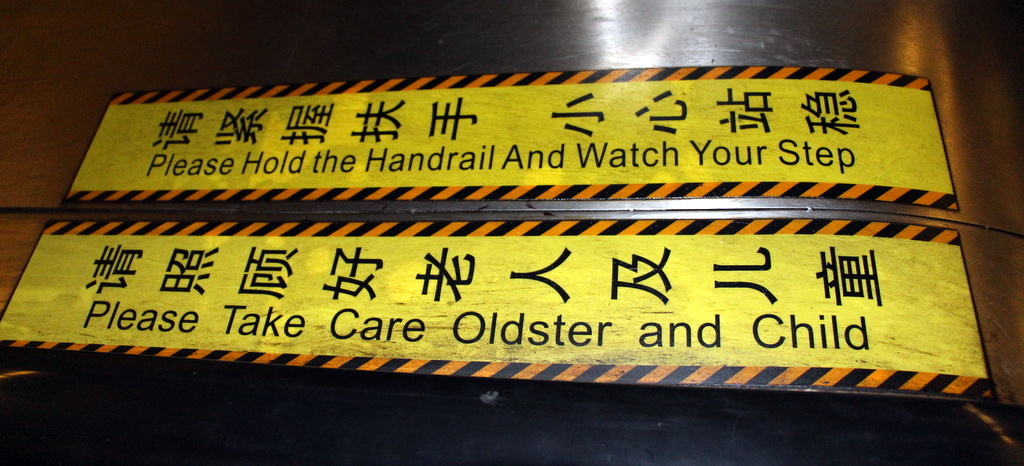 Beijing: Our favorite English translation in China found on an escalator