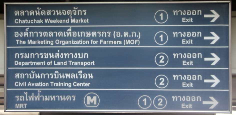 The BTS Skytrain's clearly marked exit and nearby attractions signs in Thai and English make way finding easy for locals and tourists alike