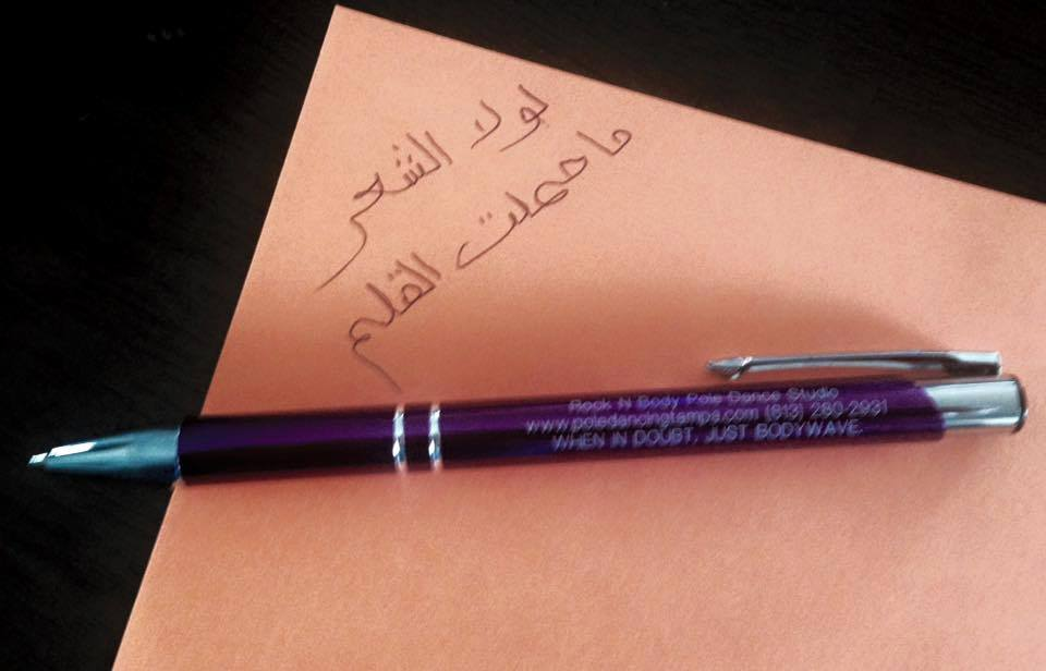 An Arabic note from Zainab!