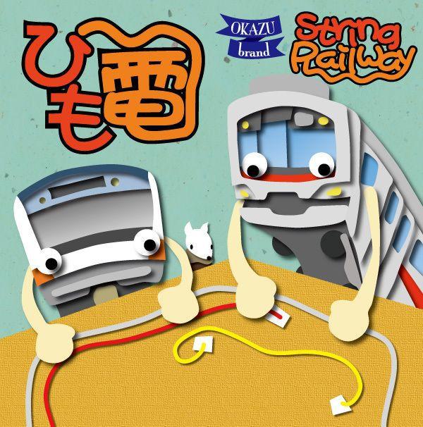 String Railway  (ひも電, OKAZU, 2009)