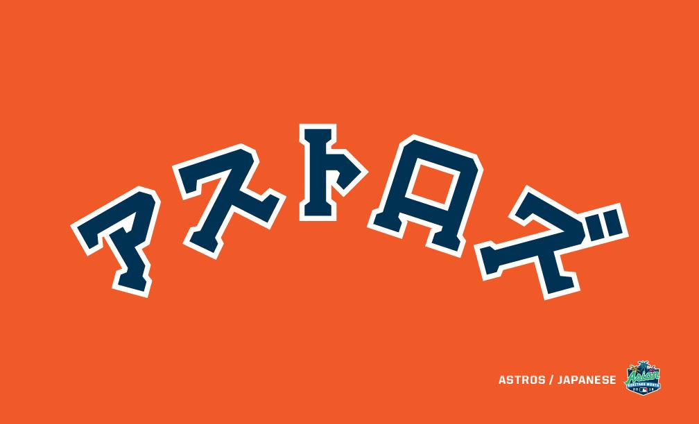 !Asian Heritage Month_logo_Astros.jpg