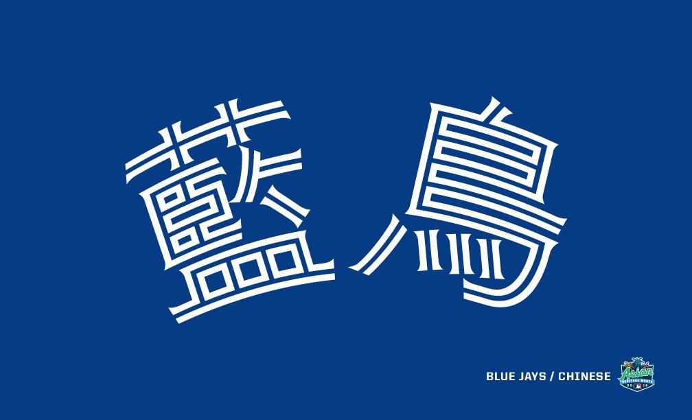 !Asian Heritage Month_logo_Blue Jays.jpg