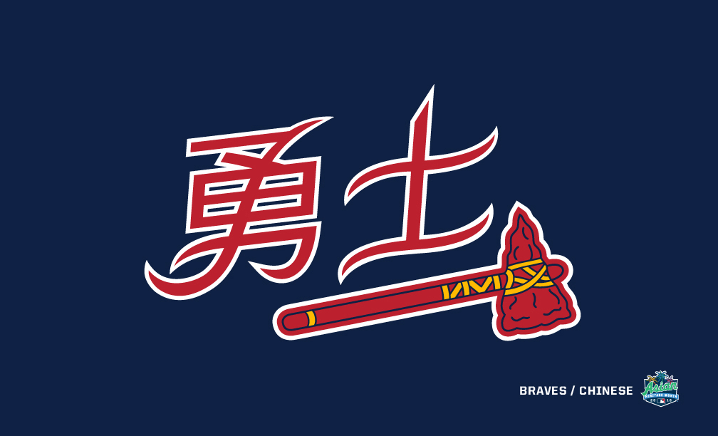 !Asian Heritage Month_logo_Braves.jpg