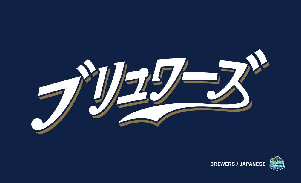 !Asian Heritage Month_logo_Brewers.jpg