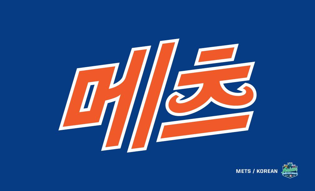 !Asian Heritage Month_logo_Mets.jpg