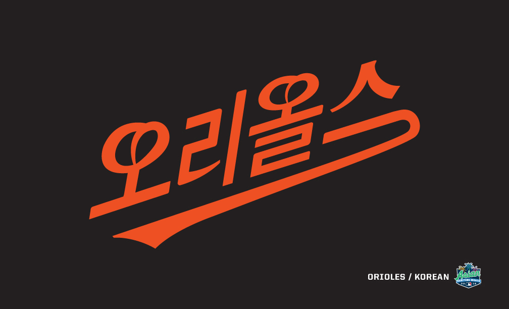 !Asian Heritage Month_logo_Orioles.jpg