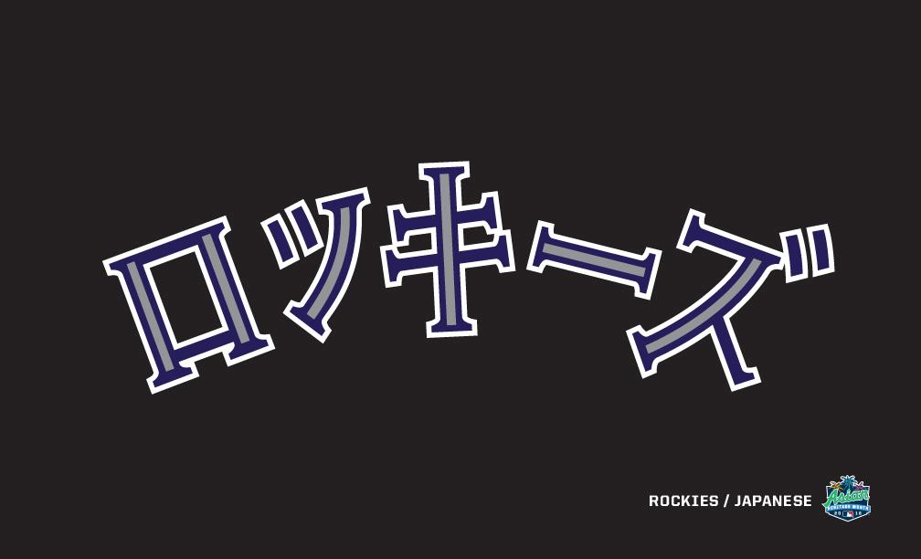 !Asian Heritage Month_logo_Rockies.jpg
